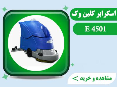 فروش اسکرابر کلین وک E-4501